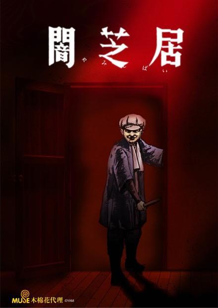 闇芝居 第01-02話(免費看)