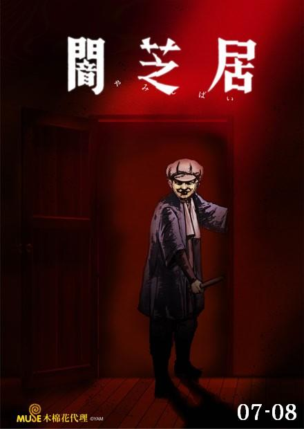 闇芝居 第07-08話