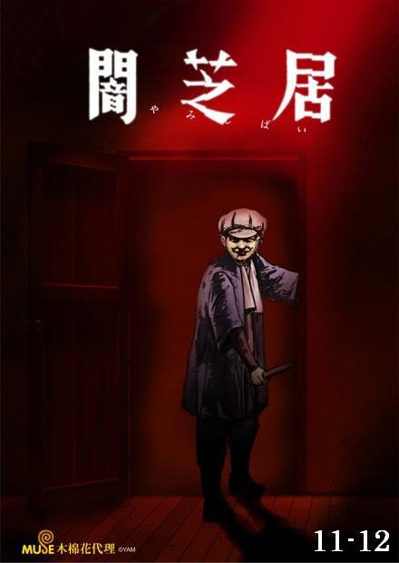 闇芝居 第11-12話