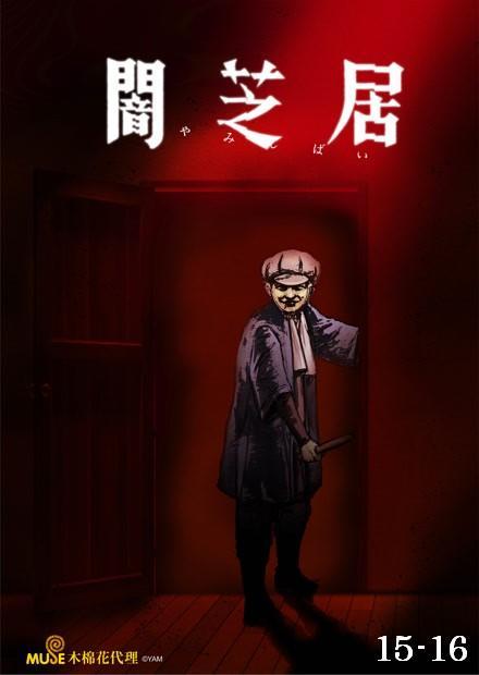 闇芝居 第15-16話