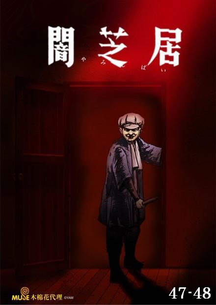 闇芝居 第47-48話