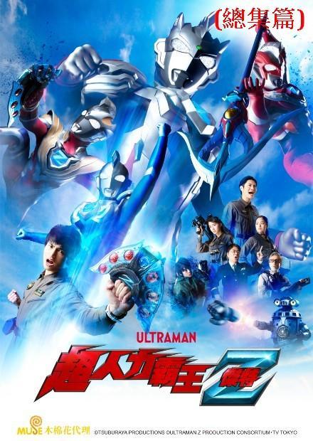 超人力霸王Z 第10話(下)
