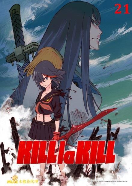 KILL la KILL 第21話
