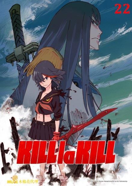 KILL la KILL 第22話