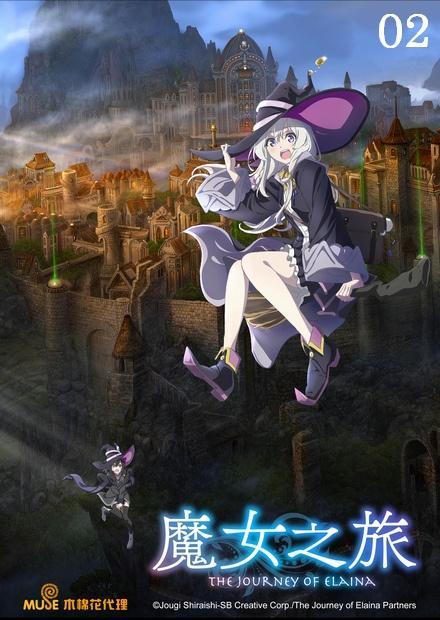 魔女之旅 第02話