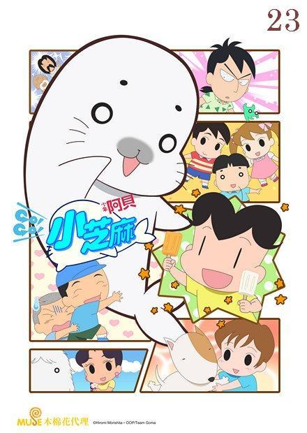 少年阿貝GO!GO!小芝麻S4 雙語