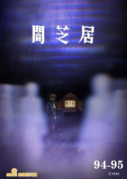闇芝居 第94-95話