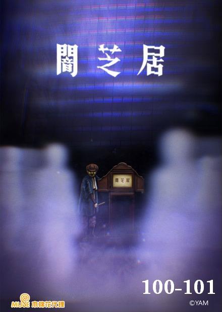 闇芝居 第100-101話