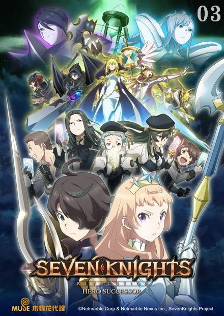 七騎士:革命-英雄的繼承者
