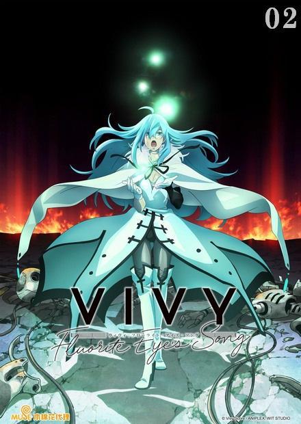 Vivy-Fluorite Eye's Song
