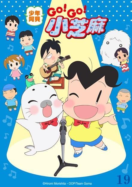 少年阿貝GO!GO!小芝麻S3 雙語 第19話