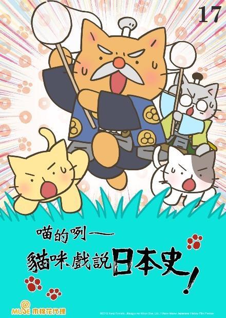 喵的咧-貓咪戲說日本史S4