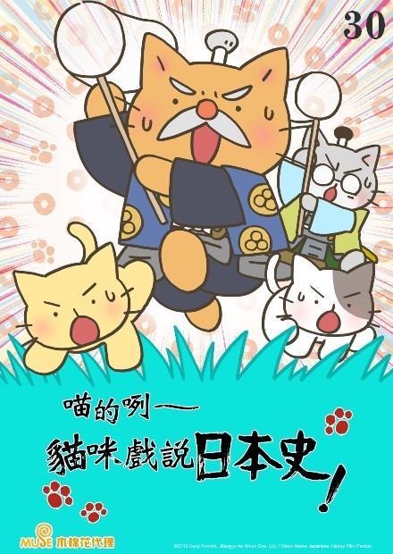 喵的咧-貓咪戲說日本史S4 第30話