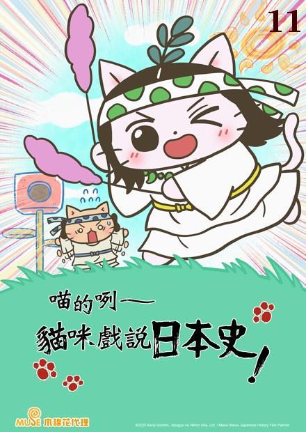 喵的咧-貓咪戲說日本史S5