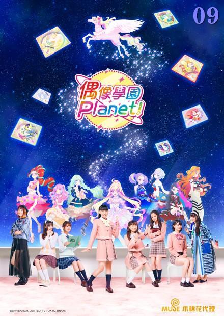 偶像學園Planet! 第09話