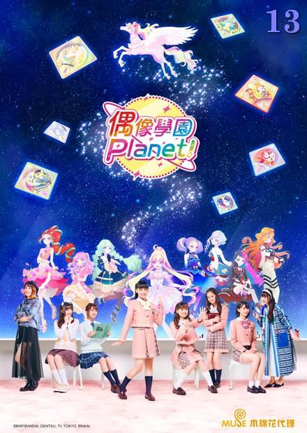 偶像學園Planet! 第13話