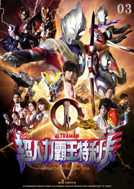 超人力霸王特利卡-NEW GENERATION TIGA
