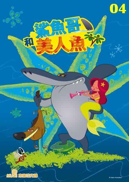鯊魚哥和美人魚S1 第04話