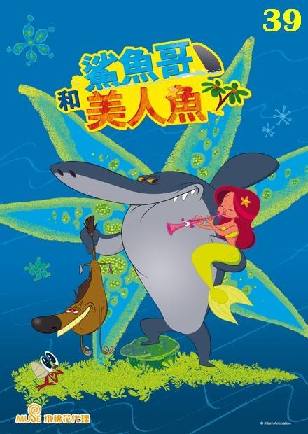 鯊魚哥和美人魚S1