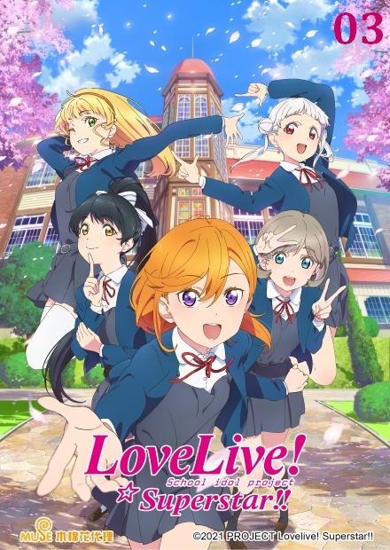 Love Live!Superstar!! 第03話