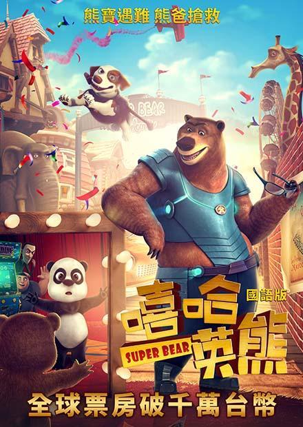 嘻哈英熊(國語)