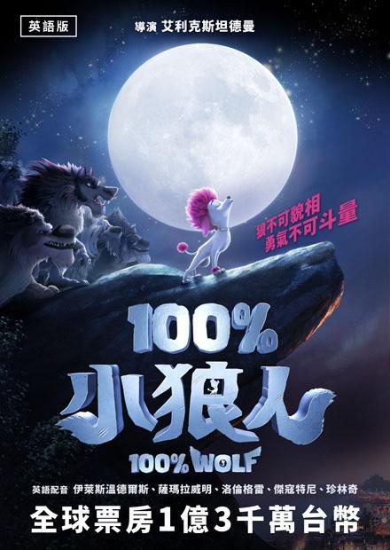 100%小狼人(英語)