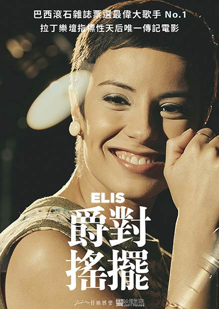 ELIS:爵對搖擺