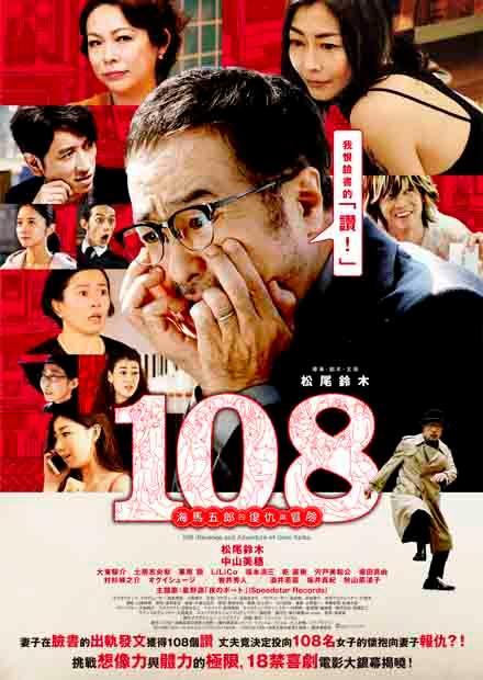 108海馬五郎的復仇與冒險