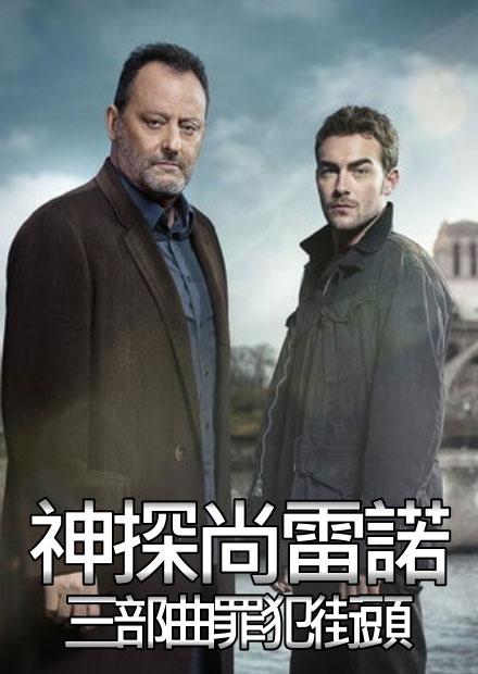 神探尚雷諾-三部曲罪犯街頭