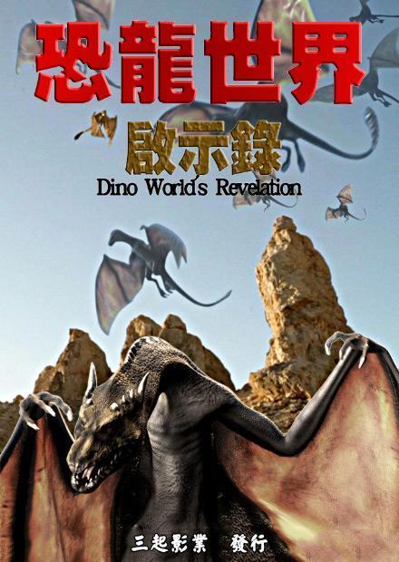 恐龍世界啟示錄