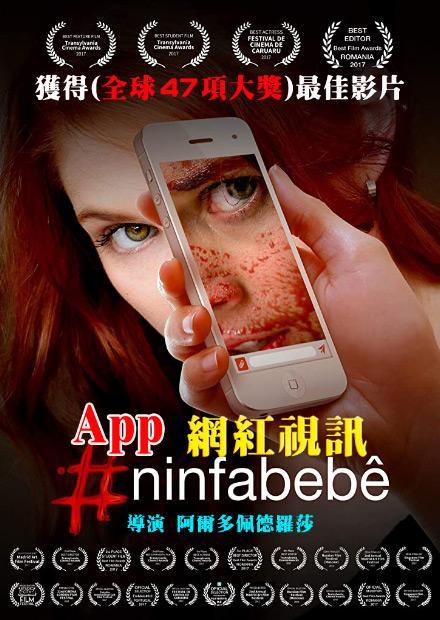 App網紅視訊