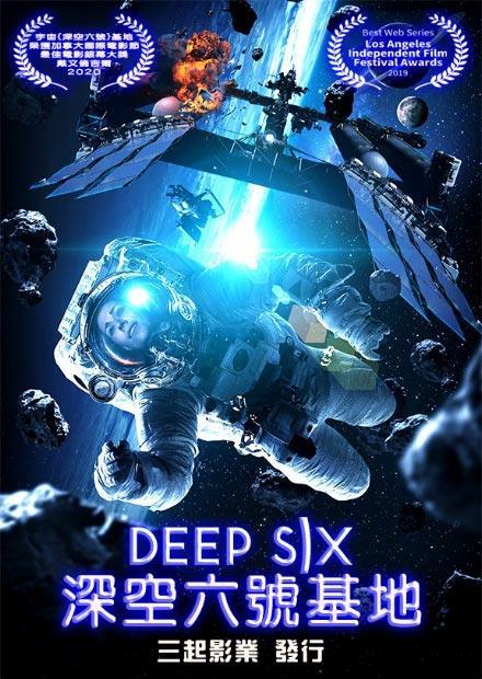 深空六號基地