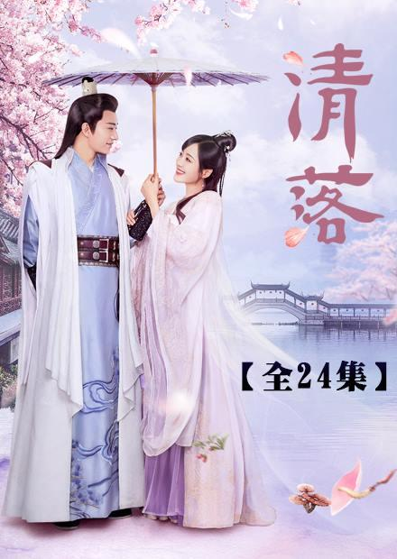 清落 第11集