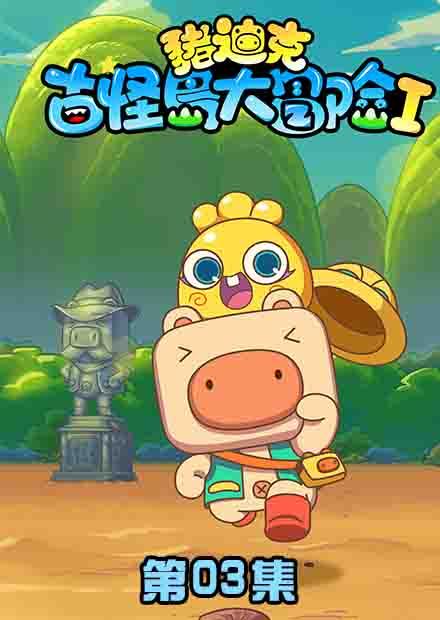 豬迪克之古怪島大冒險 第03話