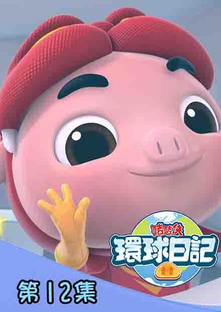 豬豬俠之環球日記