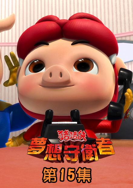 豬豬俠之夢想守衛者
