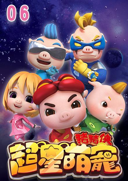 豬豬俠S13 超星萌寵