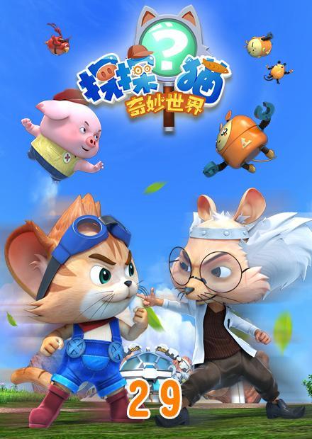 探探貓奇妙世界 第29集