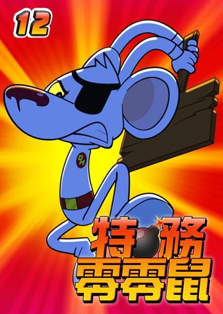 特務零零鼠 第12集