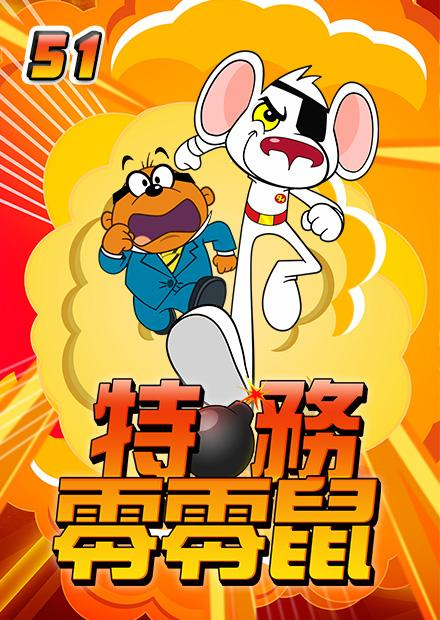 特務零零鼠 第51集