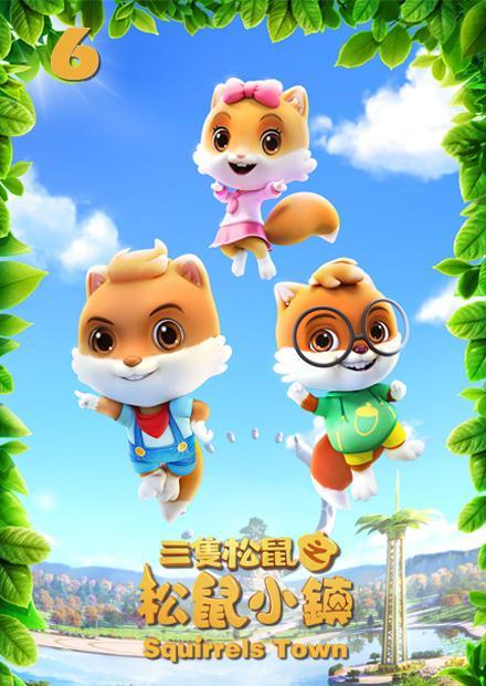 三隻松鼠之松鼠小鎮 第06集