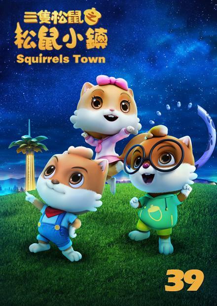三隻松鼠之松鼠小鎮 第39集