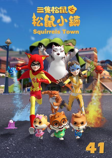 三隻松鼠之松鼠小鎮