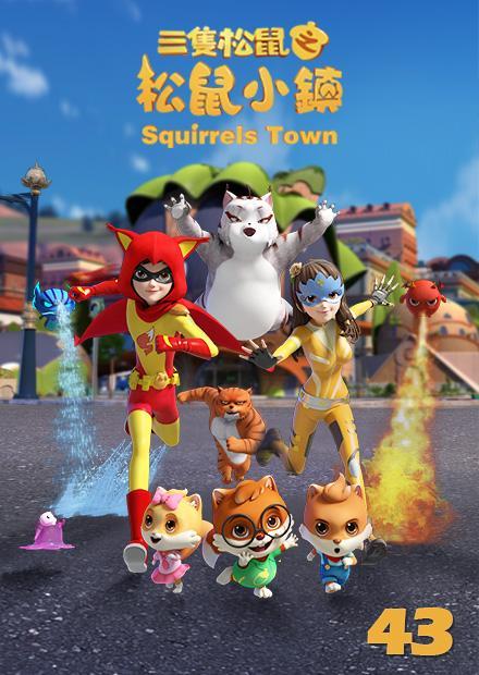 三隻松鼠之松鼠小鎮 第43集