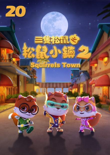 三隻松鼠之松鼠小鎮S2