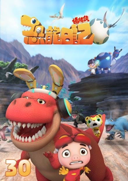豬豬俠之恐龍日記