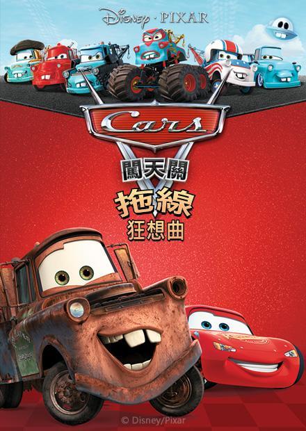 Cars闖天關:拖線狂想曲(雙語)