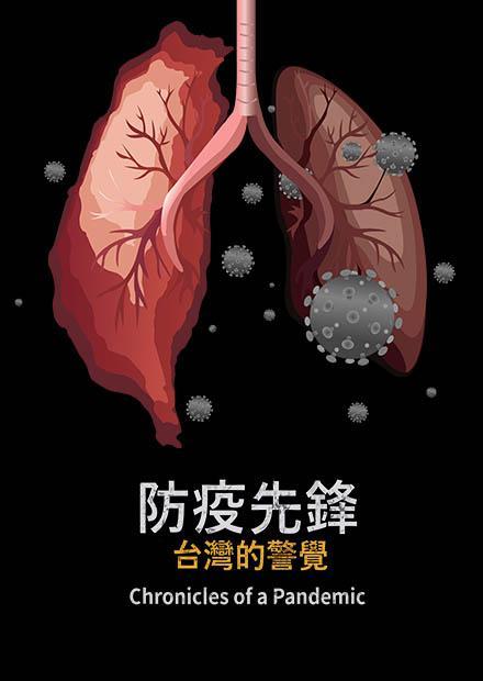 防疫先鋒 : 台灣的警覺