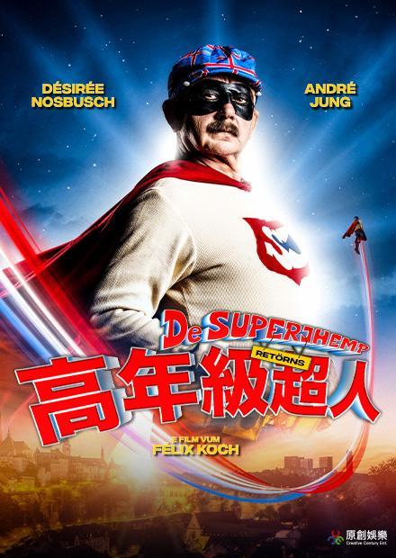 高年級超人
