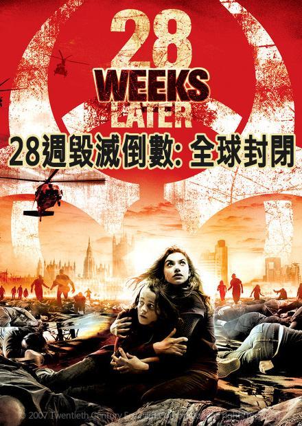 28週毀滅倒數:全球封閉